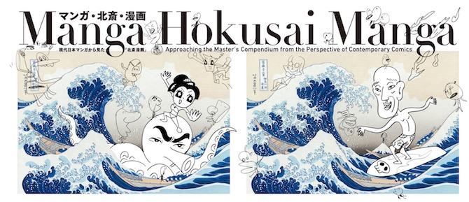 Manga Hokusai Manga - locandina