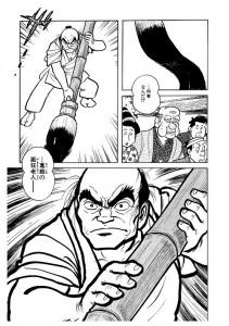 Shotaro Ishinomori - 'Hokusai',1987